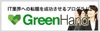 グリーンハンド
