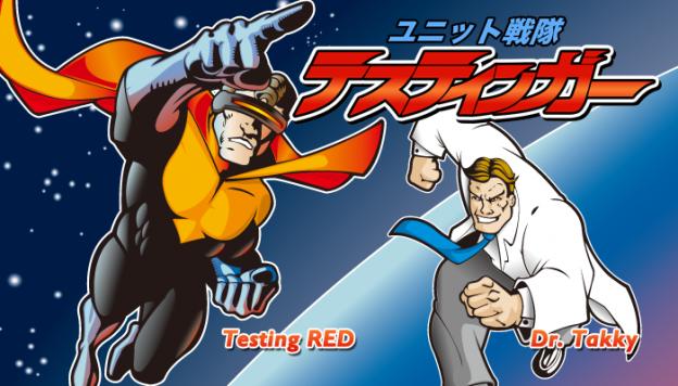 ユニット戦隊テスティンガー!!Web Driverによるクロスブラウザテストの実行