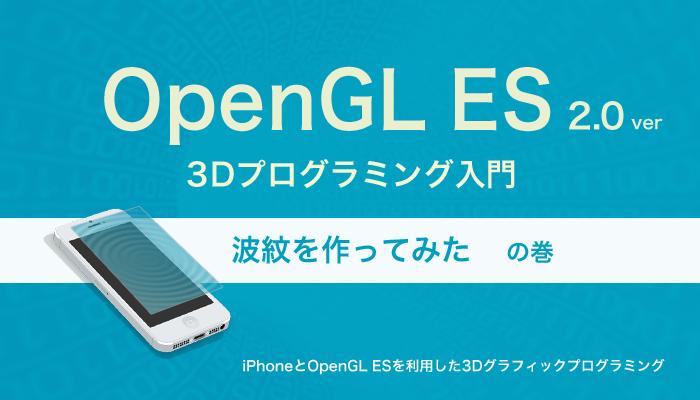 opnGL_title