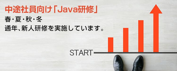 梅田で中途社員向けJava研修ならクロノス