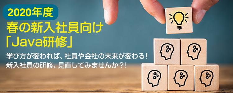 大阪(梅田)・品川で新人向けJava研修(プログラミング研修)ならクロノス