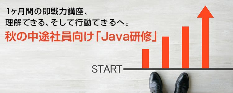 大阪の秋の中途社員向けJava研修