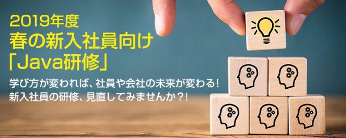 大阪の新人Java研修(助成金が活用できます)