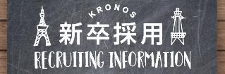 クロノス新卒採用サイト